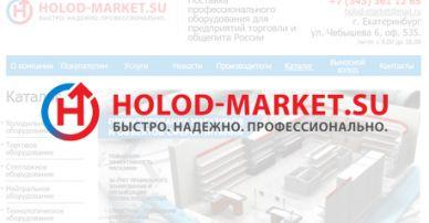 Интернет-магазин холодильного оборудования