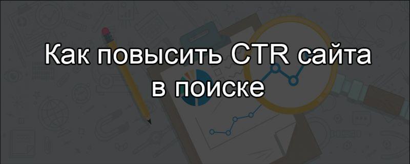 Как повысить CTR сайта в поисковой выдаче